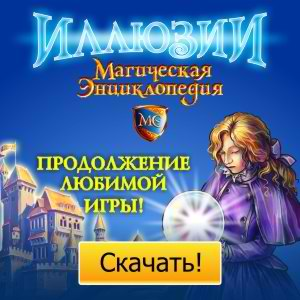 Магическая энциклопедия. Иллюзии
