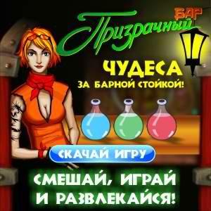 Призрачный бар онлайн играть