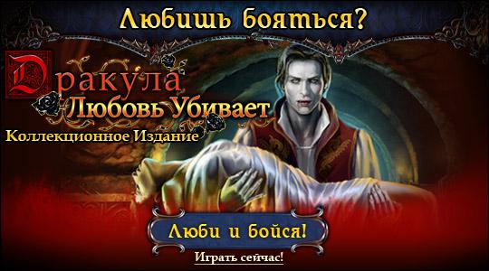 Ключ к игре Дракула. Любовь убивает от алавар. просмотров 3283