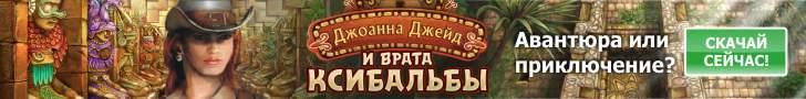 Джоанна Джейд и врата Ксибальбы